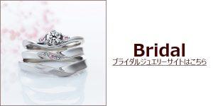 群馬-太田-高崎-結婚指輪-婚約指輪ーイトイ
